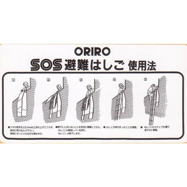避難はしご表示板 「SOS避難はしご使用法」 600×300mm【避難はしご/標識・表示板】