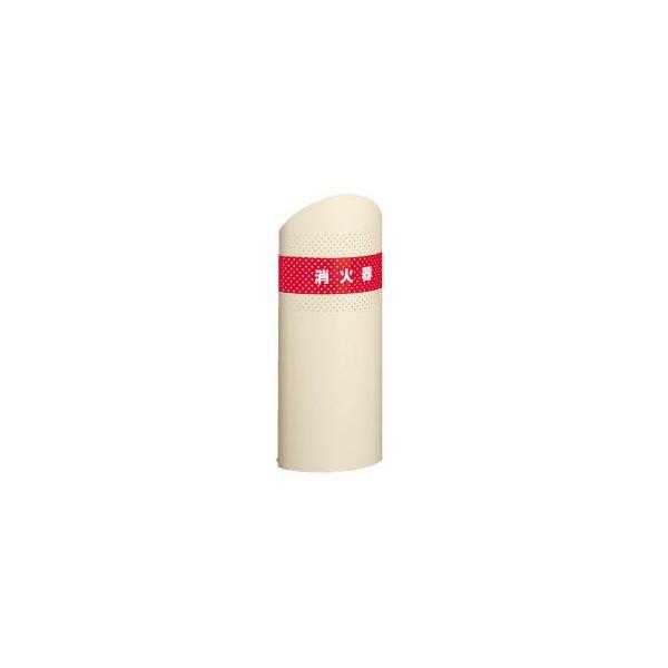 消火器収納ケース UFB-3F-2218-WHT スチール 色:スノーホワイトペイント ユニオン製 【消火器設置台/ケース】