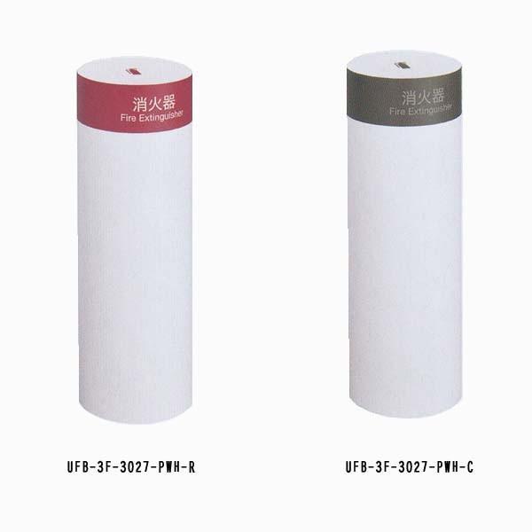 消火器収納ケース UFB-3F-3027-PWH スチール 【消火器設置台/ケース】