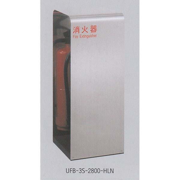 消火器収納ケース UFB-3S-2800-HLN ステンレス ヘアライン ユニオン製 【消火器設置台/ケース】