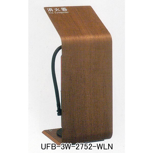 消火器収納ケース UFB-3W-2752 プライウッド 色:ウォールナット 【消火器設置台/ケース】