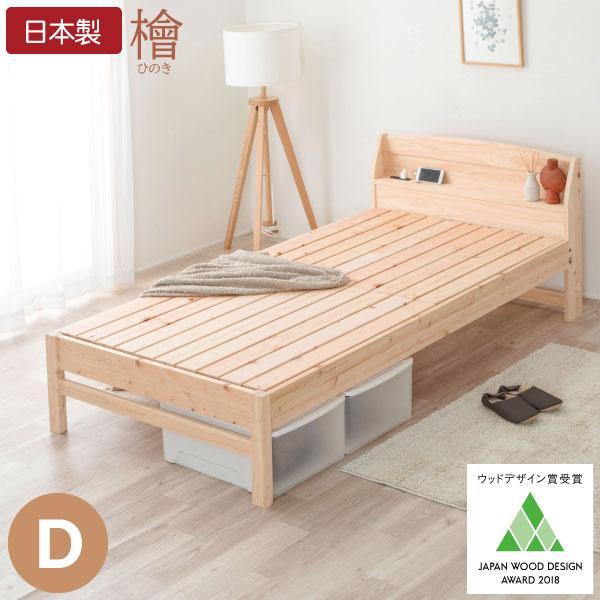 すのこベッド ダブル  ひのき 棚付 島根県産高知四万十産ヒノキのすのこベッド(TCB233-D 7023303)|minamoto-bed