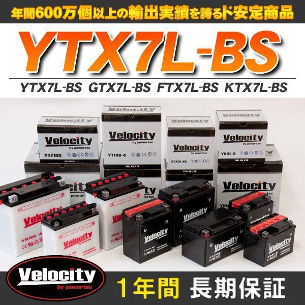 YTX7L-BS GTX7L-BS FTX7L-BS KTX7L-BS バイクバッテリー 密閉式 液付属 Velocity