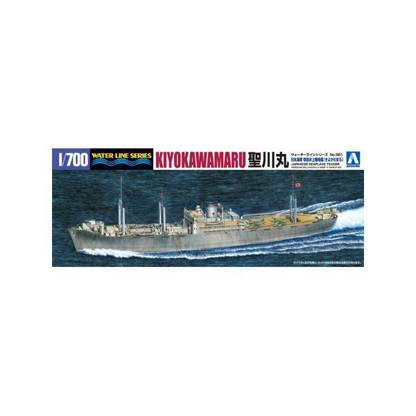1/700 ウォーターライン No.561 日本海軍特設水上機母艦 聖川丸
