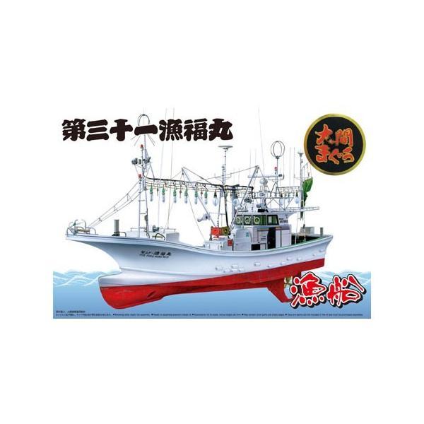 1/64 漁船 No.2 大間のマグロ一本釣り漁船 第三十一漁福丸 フルハルモデル