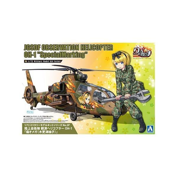 1/72ミリタリーモデル No.SP 陸上自衛隊 観測ヘリコプター OH-1『痛オメガ 木更津柚子 』アオシマ プラモデル