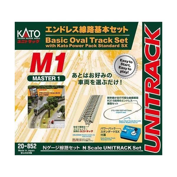 カトー M1 エンドレス線路基本セット マスター1 20-852