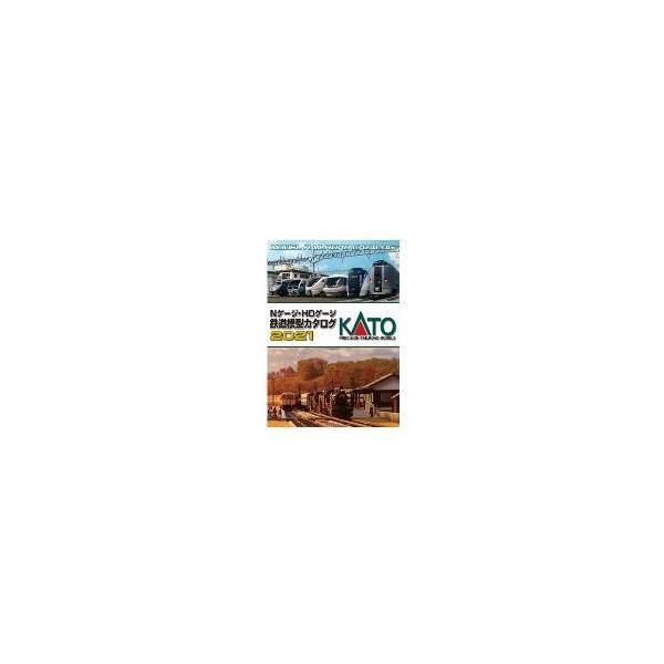25-000KATONゲージ・HOゲージ鉄道模型カタログ2021カトーNゲージ(書籍)