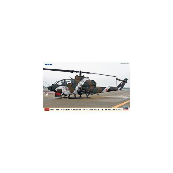 1/72 ベル AH-1S コブラ チョッパー 2018/2019 明野スペシャル 02387