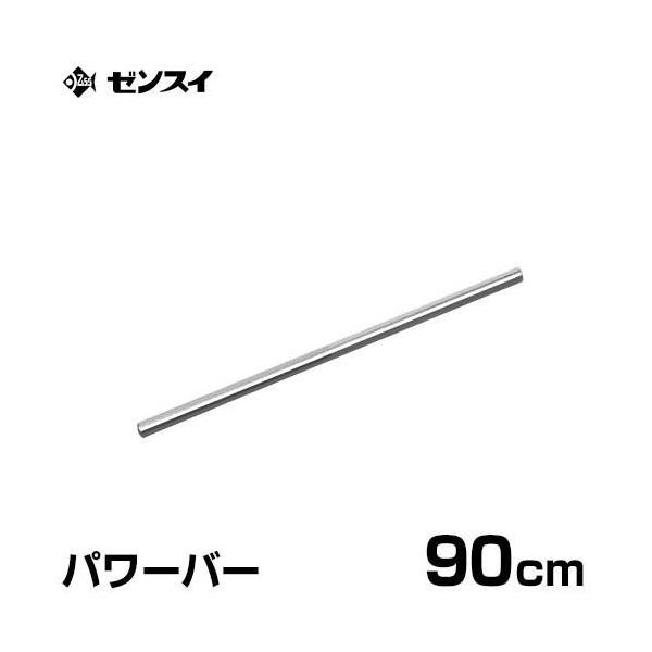 ゼンスイ 2LINE専用 吊り下げパーツ 90cm水槽用パワーバー [ZENSUI 2LINE]