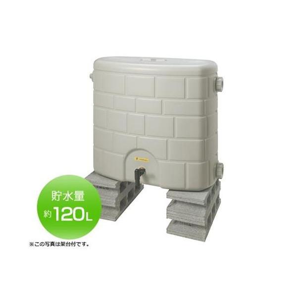 タキロン 雨水利用 貯蔵タンク 雨音くん (120L/架台なし) [雨水タンク 貯水タンク]