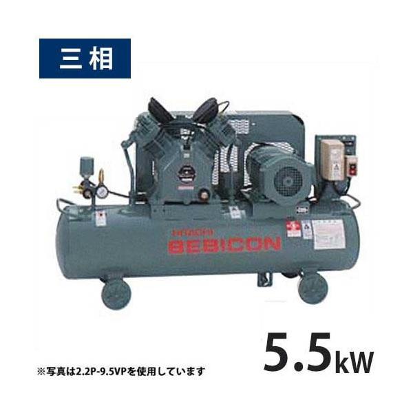 日立産機 コンプレッサー ベビコン 5.5P-9.5VP5/6 (給油式/圧力開閉器式/三相200V/5.5kW) [コンプレッサー]|minatodenki