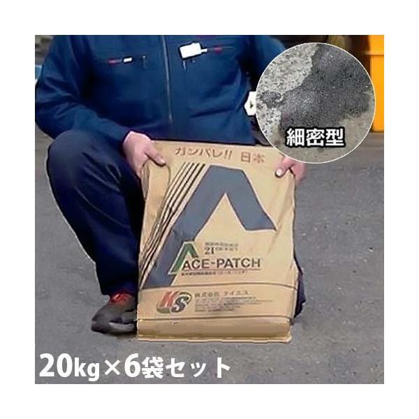 KS アスファルト補修材 『エース・パッチ 細密型』 20kg 《お得6袋セット》 [道路補修材] minatodenki