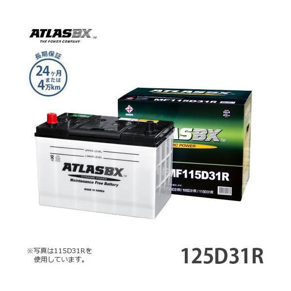 バッテリー ATLAS 115D31R 互換 D31R 国産車用 【送料込】 アトラス ATLAS BX
