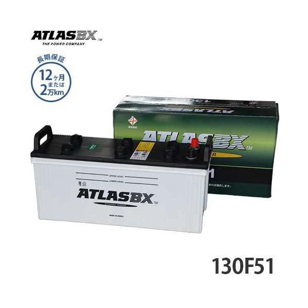 アトラス バッテリー 130F51 (国産車用) [カーバッテリー 互換:105F51/115F51]|minatodenki