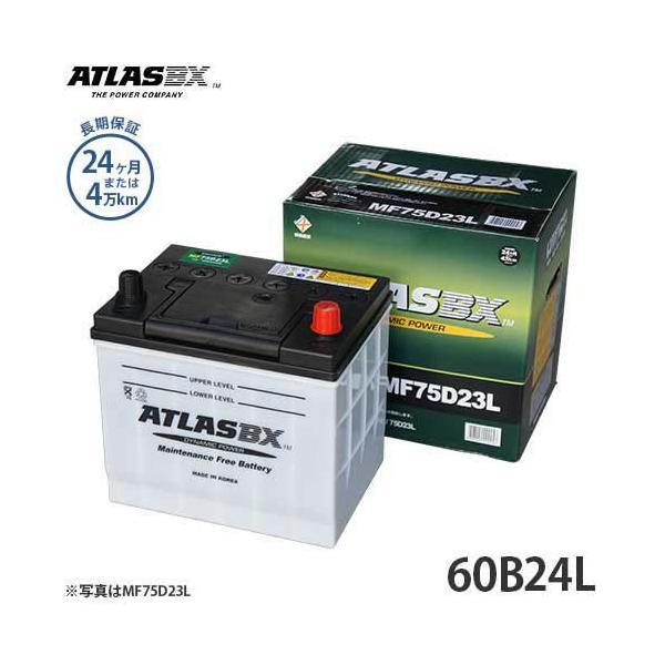 アトラス バッテリー 60B24L (国産車用/24カ月保証) 【互換46B24L 50B24L 55B24L】 [ATLAS カーバッテリー]|minatodenki
