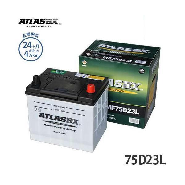 アトラス バッテリー 75D23L (国産車用/24カ月保証) 【互換55D23L 65D23L 70D23L】 [ATLAS カーバッテリー DIN]|minatodenki
