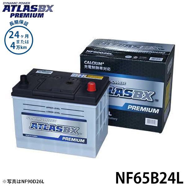 アトラス バッテリー NF65B24L (充電制御車対応/24カ月保証) 【互換46B24L 50B24L 55B24L 60B24L】 [ATLAS カーバッテリー]|minatodenki