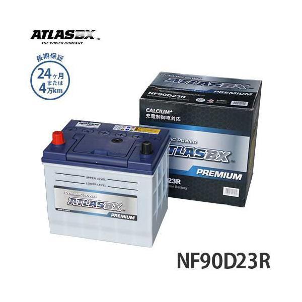 アトラス バッテリー NF90D23R (充電制御車対応/24カ月保証) 【互換55D23R 65D23R 70D23R 75D23R 80D23R】 [ATLAS カーバッテリー] minatodenki