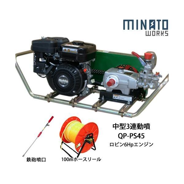 ミナト 中型3連動噴 QP-PS45 ロビン6Hpエンジン+100mホースリール+鉄砲噴口付きセット [エンジン式 動噴 噴霧器 噴霧機]