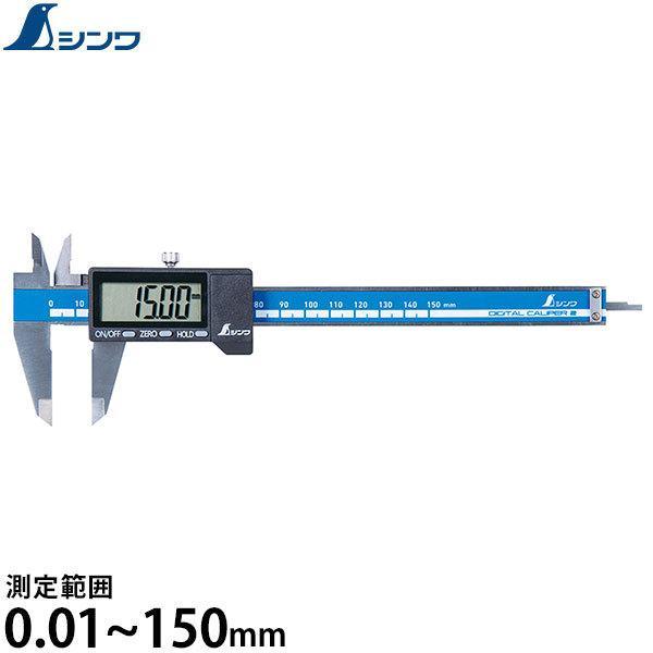 シンワ測定 デジタルノギス 大文字2 150mm 19995 (ホールド機能付/測定範囲:0.01〜150mm) [シンワ ノギス]