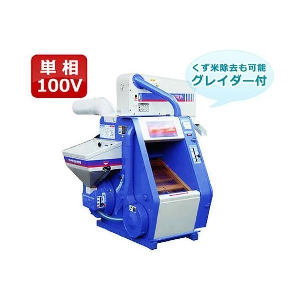 オータケ インペラ籾すり機 DM7A-G-SM (単相100V/グレイダー付) [もみすり機 籾摺り機]