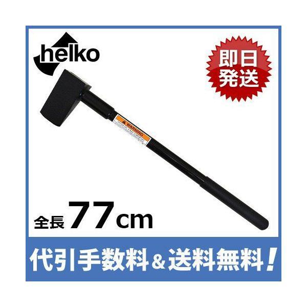 【取扱終了】ヘルコ クサビ型 薪割り斧 DTG-7 『ジャイアントモウル』 (全長77cm) minatodenki