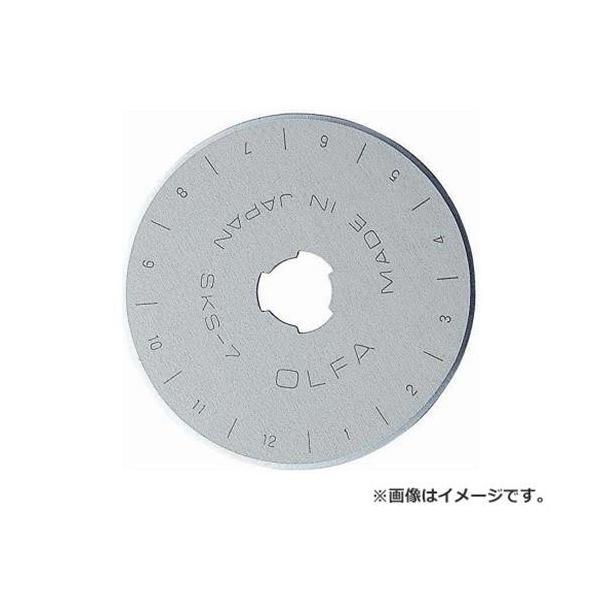 メール便可 オルファ(OLFA)円形刃45mm替刃4901165101501 大工道具金切鋏カッターオルファカッター