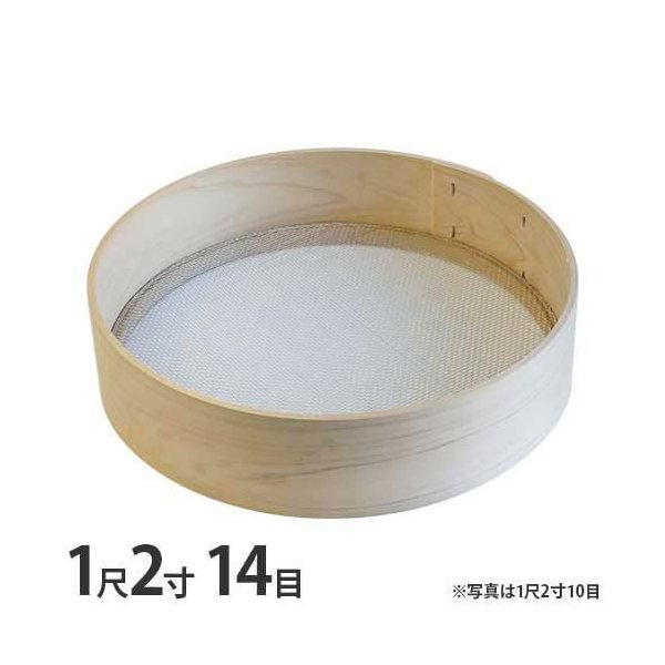 木枠ふるい 1尺2寸 14目 (約2.2mm角 亜鉛網) [丸型 篩 フルイ]|minatodenki