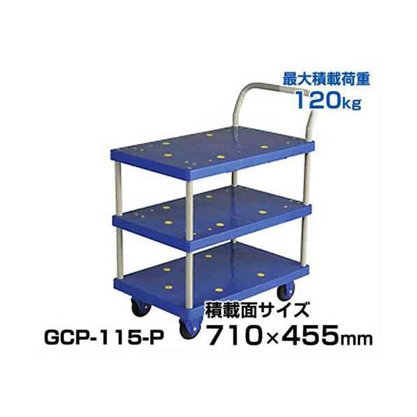 トーセイ 静かな台車 3段パネル片ハンドル GCP-115-P