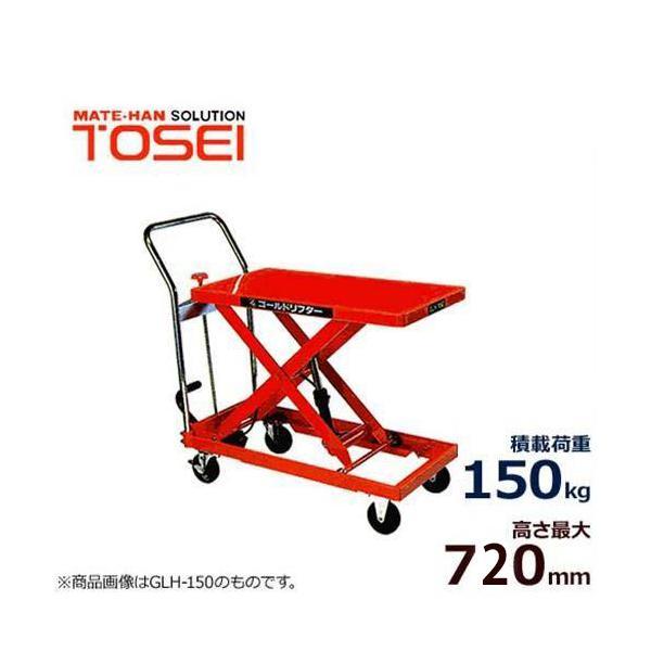 トーセイ 油圧リフター付き運搬台車 GLH-150 (足踏式/荷重150kg/テーブル高さ730mm)