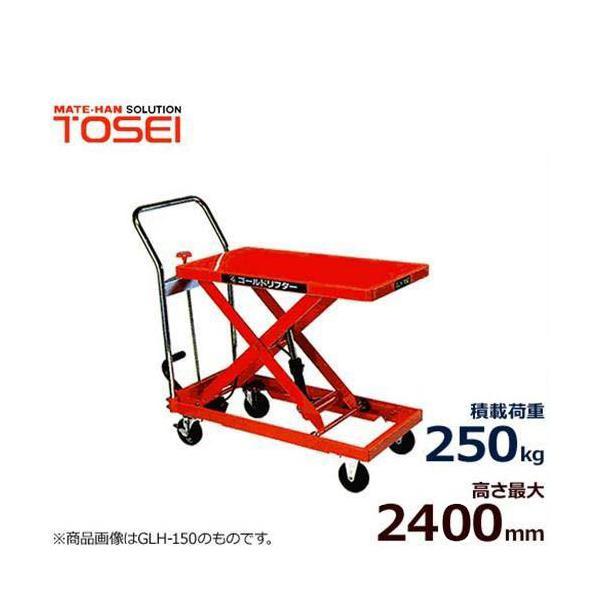 トーセイ 油圧リフター付き運搬台車 GLH-250W3 (足踏式/荷重250kg/テーブル高さ2460mm)
