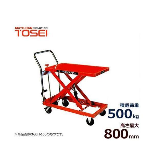 トーセイ 油圧リフター付き運搬台車 GLH-500S (足踏式/荷重500kg/テーブル高さ820mm)