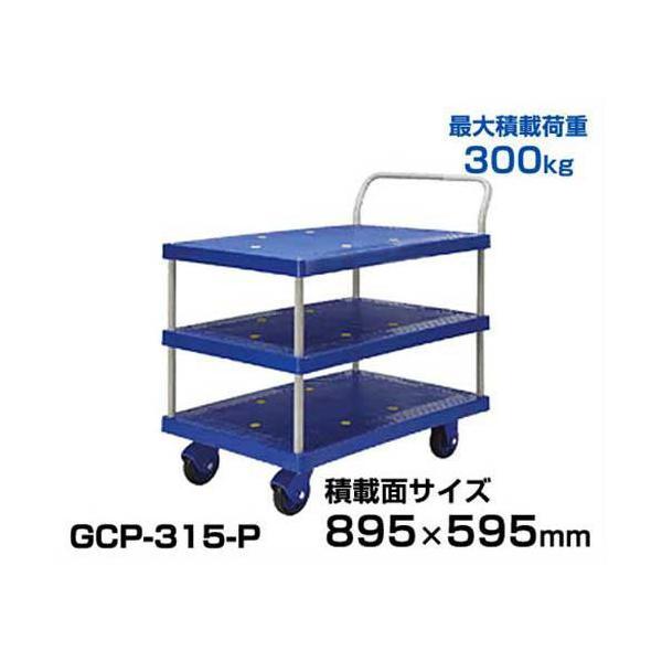 トーセイ 静かな台車 3段パネル片ハンドル GCP-315-P