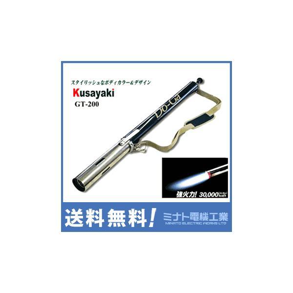 【取扱終了】屋外用携帯石油草焼きバーナー GT-200 (30,000kcal)|minatodenki