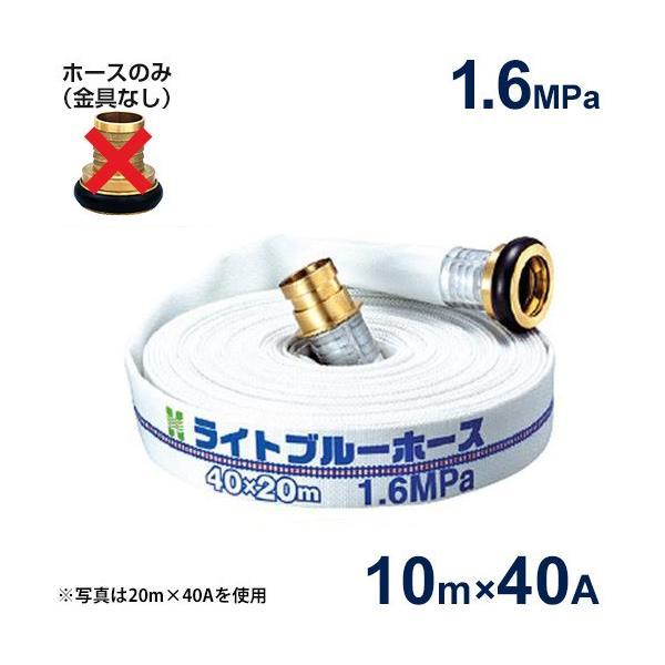報商 散水用ホース ライトブルーホース1.6MPa 40A×10m (ホースのみ)