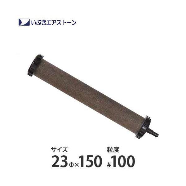 いぶき セラミック製エアストーン 23Φ×150/#100 [水槽用 エアレーション エアーポンプ エアーストーン]