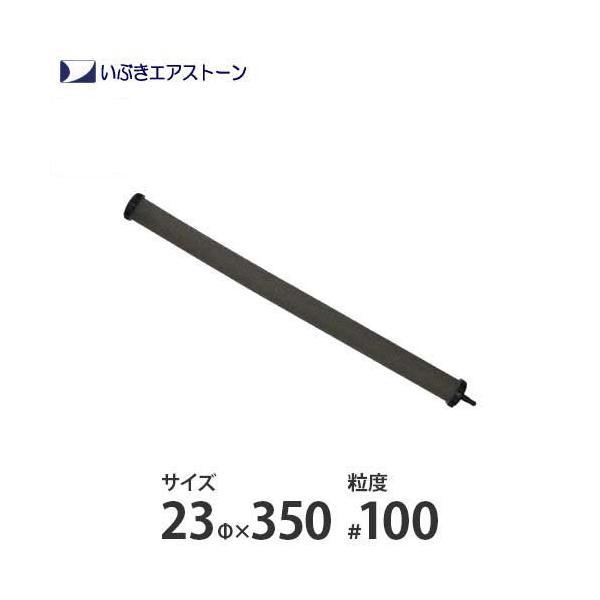 いぶき セラミック製エアストーン 23Φ×350/#100 [水槽用 エアレーション エアーポンプ エアーストーン]