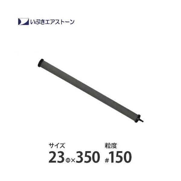 いぶき セラミック製エアストーン 23Φ×350/#150 [水槽用 エアレーション エアーポンプ エアーストーン]