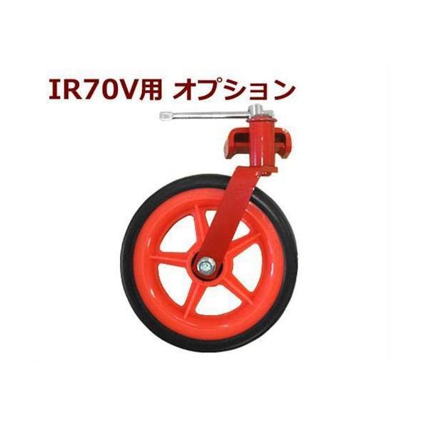 イセキアグリ 耕運機 IR70V用オプション クイック尾輪 [イセキ 耕運機 耕うん機 管理機]