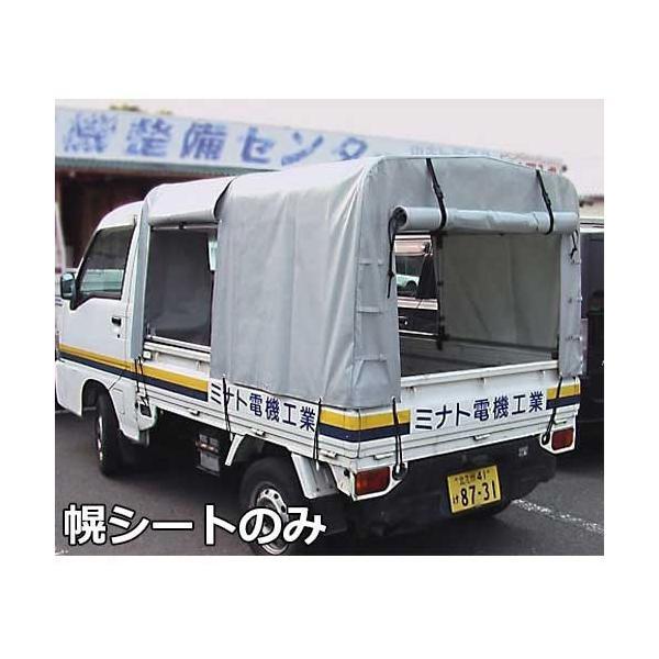 アルミス 軽トラック幌 KST用 替えシート|minatodenki