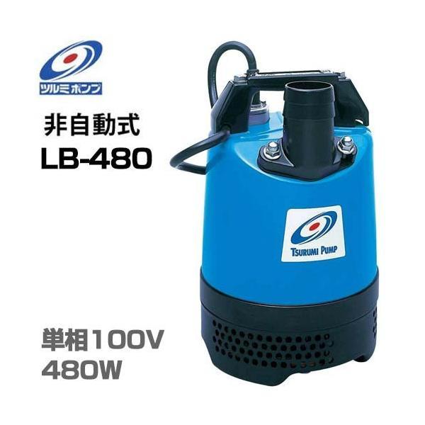 ツルミポンプ 2インチ 水中ポンプ LB-480 (100V480W/口径50mm) [鶴見ポンプ]|minatodenki