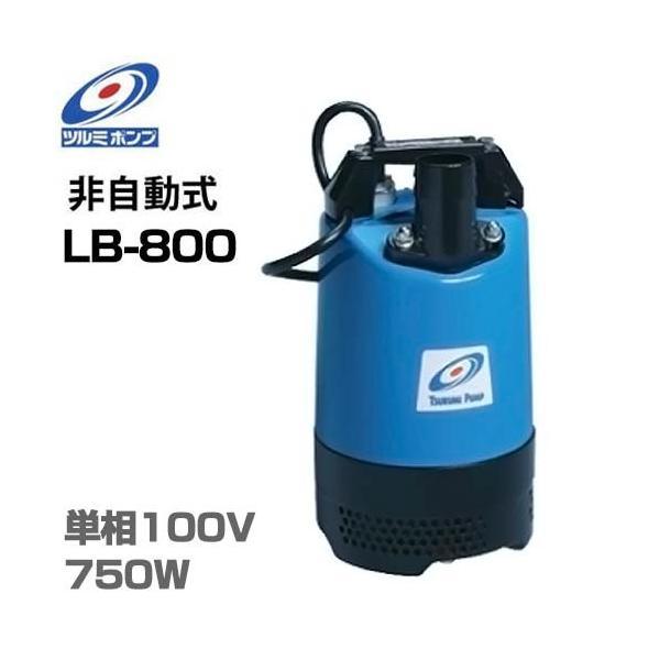ツルミポンプ 2インチ水中ポンプ LB-800 (100V750W/口径50mm) [鶴見ポンプ]|minatodenki