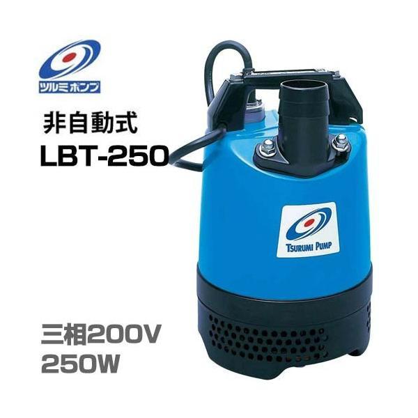 ツルミポンプ 1.5インチ 水中ポンプ LBT-250 (三相200V250W/口径40mm) [鶴見ポンプ]|minatodenki