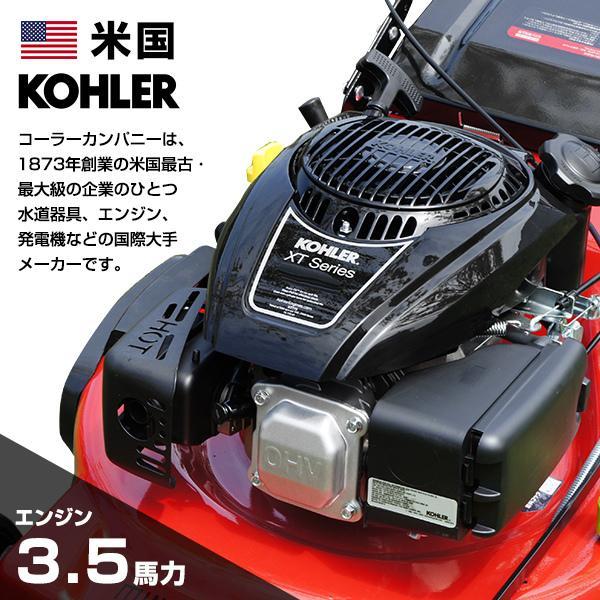 ミナト エンジン芝刈り機 自走式 LMC-460KZ (米国製エンジン/460mm) [エンジン式 芝刈機 モアー 草刈り機]|minatodenki|02