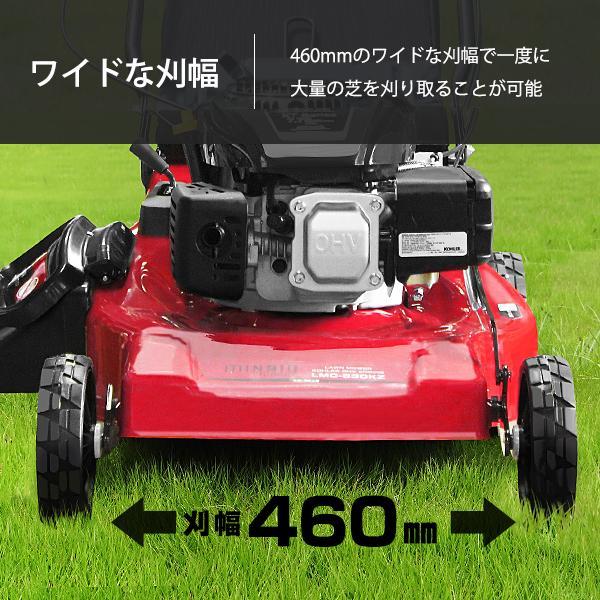 ミナト エンジン芝刈り機 自走式 LMC-460KZ (米国製エンジン/460mm) [エンジン式 芝刈機 モアー 草刈り機]|minatodenki|03