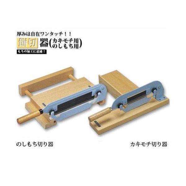 松尾 カキ餅切器 (No70) 厚み調節が一発簡単!|minatodenki