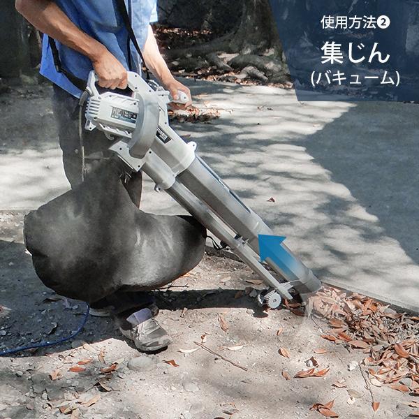 ミナト 電動ブロワバキューム MBV-1000 (100V) [電動ブロワー ブロアー 落ち葉 掃除 吸い込み]|minatodenki|04