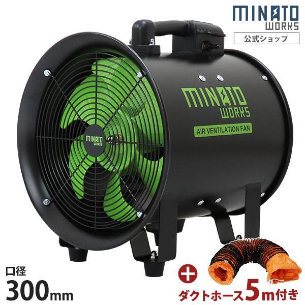 ミナト 排送風機 ダクトファン MDF-301A 《5mエアーダクト付きセット》 (口径300mm) [排風機 送風機 換気扇]|minatodenki