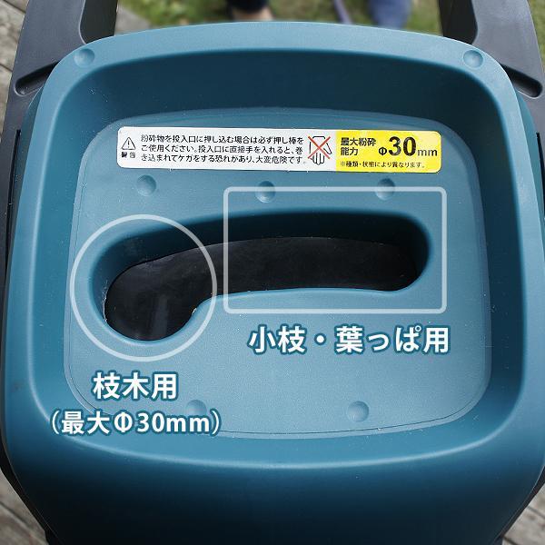ミナト 電動ガーデンシュレッダー MGS-1501A (回転刃式/100V) [小枝粉砕機 家庭用]|minatodenki|05